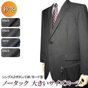秋冬大きいスーツ