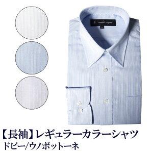 送料無料 【2枚で1枚¥2,090/3枚以上で1枚¥1,650】【長袖】簡単ケア シャツ ドビー レギュラーカラー shirts カッターシャツ メンズシャツ ビジネスシャツ ワイシャツ Yシャツ 紳士服 オフィス(