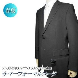 送料無料 《サマーフォーマル》2ツボタン ワンタック レギュラー フォーマル スーツ suit アジャスター メンズスーツ ブラックスーツ セレモニー 紳士服 結婚式 披露宴(A体)(AB体)(BE体)