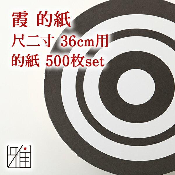 【弓道】弓道 近的用 霞的 的紙 36cm用 500枚