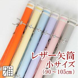 【弓道】【矢筒】単色矢筒 小サイズ 紐タイプ 90〜105cm 【20503-2】