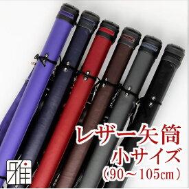 【弓道】【矢筒】単色矢筒 小サイズ 紐タイプ 90〜105cm 【20503】