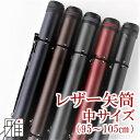 【弓道】【矢筒】単色矢筒 中サイズ 紐タイプ 95〜105cm 【20508】
