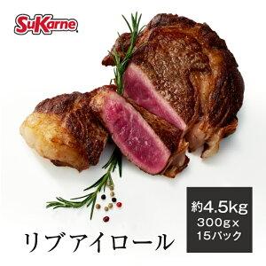 冷凍リブアイ 4.5kg(300g×15パック) 最高級グレード リブアイステーキ リブロースステーキ グレインフェッドビーフ 穀物肥育 焼肉 すき焼き BBQ ローストビーフ キューブロール steak ribeye 赤