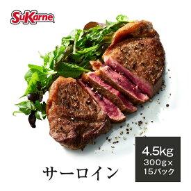 冷凍サーロイン 4.5kg(300g×15パック)最高級グレード サーロインステーキ サーロイン ステーキ グレインフェッドビーフ 穀物肥育 焼肉 すき焼き BBQ ローストビーフ steak sirloin 赤身肉 タンパク質