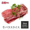 牛バラ 薄切りスライス 1.5mm 5kg(500g×10パック)バラ スライス グレインフェッドビーフ 冷凍 穀物肥育 焼肉 牛丼 …