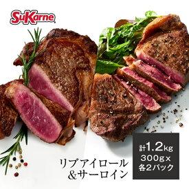 冷凍リブアイ・サーロイン 1.2kg 300g×4pc(各2パックずつ) 最高級グレード リブアイステーキ リブロースステーキ グレインフェッドビーフ 穀物肥育 焼肉 すき焼き BBQ ローストビーフ キューブロール steak ribeye