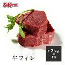 牛ヒレ 約2kg×1本 最高級グレード テンダーロイン 牛フィレ ヘレ シャトーブリアン フィレミニョン 塊肉 グレインフ…
