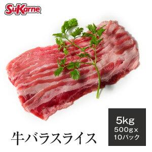 【送料無料】冷凍牛バラ 薄切りスライス 1.5mm 5kg(500g×10パック)牛バラ スライス ショートプレート グレインフェッドビーフ 穀物肥育 焼肉 牛丼 煮込み 牛薄切り肉 バラスライス ビーフ 牛
