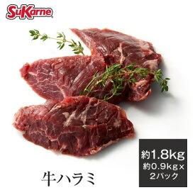 冷凍牛ハラミ 約1.8kg(約900g×2パック) 筋引き ハンギングテンダー サガリ ハラミ さがり ハラミステーキ グレインフェッドビーフ 穀物肥育 焼肉 BBQ ステーキ steak 赤身肉 タンパク質