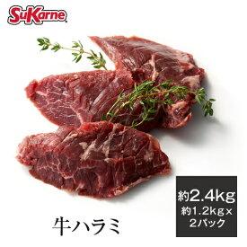 【送料無料】冷凍牛ハラミ 約2.4kg(約1.2kg×2パック)筋引き ハンギングテンダー サガリ ハラミ さがり ハラミステーキ グレインフェッドビーフ 穀物肥育 焼肉 BBQ ステーキ steak 赤身肉 タンパク質