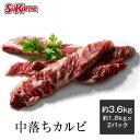 【送料無料】リブフィンガー 約1.8kg×2パック /中落ちカルビ/カルビ/塊肉/グレインフ...