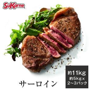【送料無料】サーロイン 約11kg(約5kg×2〜3本)最高級グレード 塊肉 サーロインステーキ ステーキ グレインフェッドビーフ 穀物肥育 焼肉 すき焼き BBQ ローストビーフ 赤身肉 タンパク質