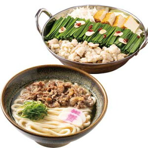 肉うどん(5人前)+もつ鍋(3〜4人前) 資さんうどん 送料無料 お取り寄せ グルメ 冷凍うどん 九州 惣菜 もつ鍋 ホルモン おつまみ