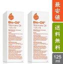 【海外仕様】【お得2点セット】バイオイル Bioil 125ml 2020年最新版