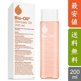 【海外仕様】バイオイル Bioil 200ml 2020年最新版