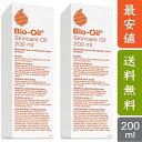 【海外仕様】【お得2点セット】バイオイル Bioil 200ml 2020年最新版