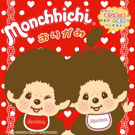 【メール便】モンチッチおりがみ  15×15cm トーヨー折紙 おりがみ Monchhichi