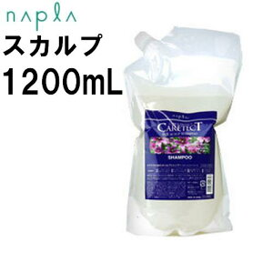 ナプラ ケアテクト HB スキャルプ シャンプー 1200ml(1.2L)