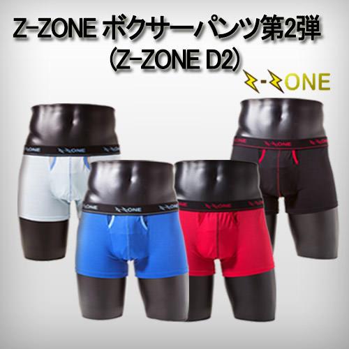 無地 男性用 メンズ 3Dボクサーパンツ 3Dパンツ 3D 3D ボクサーパンツ ボクサーブリーフ 分離ボクサーパンツ 分離パンツ 股間 立体 ホールド 機能性 セパレート 分離 ポケット メッシュ 通気性 ジョギング スポーツ 男性用 下着 パンツ ブリーフ Z-ZONE ジーゾーン