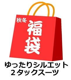 【色指定可】送料無料福袋【スタンダード】秋冬2ボタン2タックスーツ