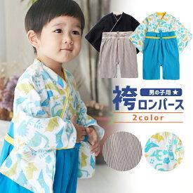 袴 ロンパース 男の子 衣装 ベビー服 赤ちゃん 和装 和服 フォーマル カバーオール 出産祝い