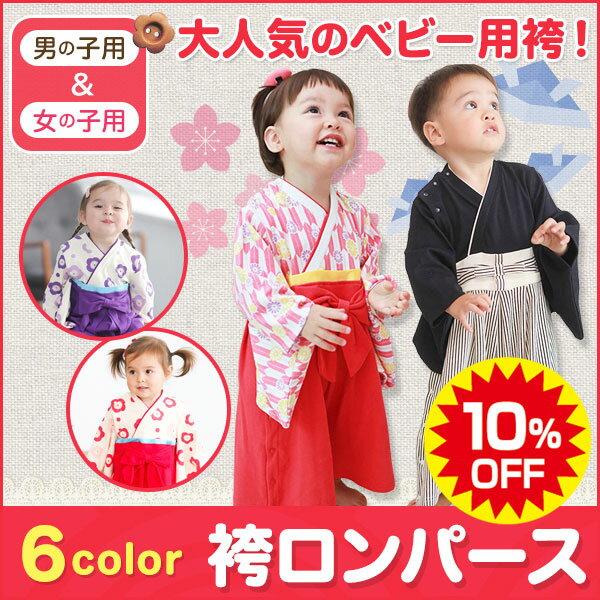 【売り尽くし10%OFF!】袴 ロンパース 着物 女の子 男の子 ベビー服 出産祝い【お食い初めのアドバイスはしておりません】