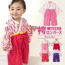 袴 ロンパース 女の子 カバーオール ベビー キッズ 子供服 ベビー服 卒園式 衣装 和服 着物 長袖 フォーマル 出産祝い…