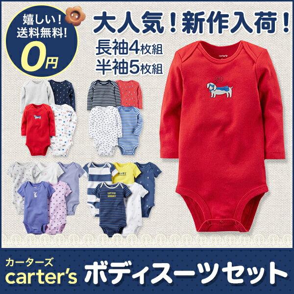 【ポイント5倍!ママ割】カーターズ ボディースーツ ベビー服 男の子 女の子 長袖 半袖 ボディスーツ ロンパース 肌着 下着 出産祝い 新生児