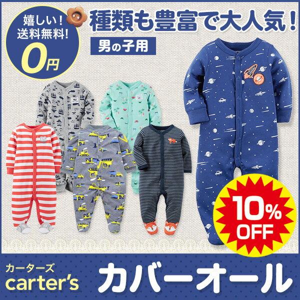 【セール継続中!10%OFF】カーターズ Carter's カバーオール 足つき 足なし 男の子 ベビー服 出産祝い 新生児 70 80 パジャマ おしゃれ アウトレット