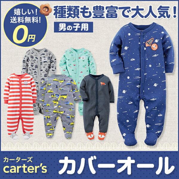 カーターズ Carter's カバーオール 足つき 足なし 男の子 ベビー服 出産祝い 新生児 70 80 パジャマ おしゃれ アウトレット
