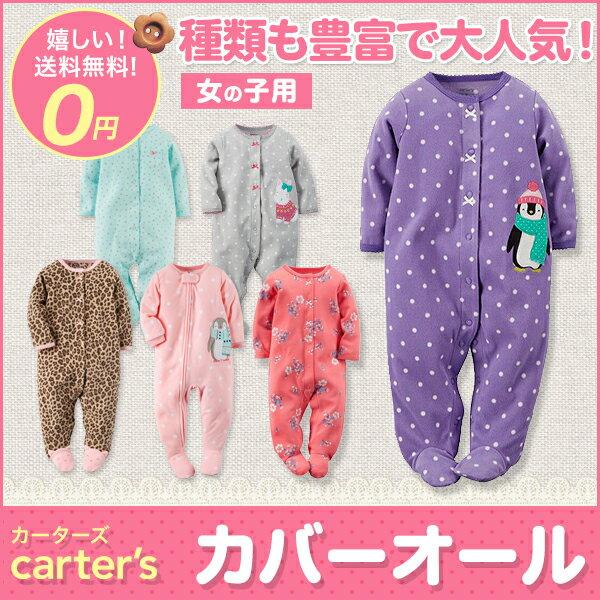 カーターズ Carter's カバーオール 足つき 足なし 女の子 ベビー服 出産祝い 新生児 70 80 パジャマ アウトレット かわいい