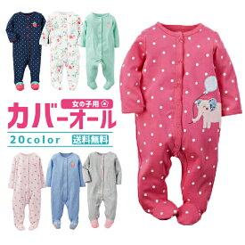 f658c6ba38f26 カーターズ カバーオール 足つき 女の子 ベビー服 出産祝い 新生児 60 70 80 90 パジャマ かわいい