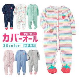 カーターズ カバーオール ロンパース 長袖 足つき 女の子 ベビー服 出産祝い 新生児 60 70 80 90 パジャマ