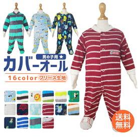 カバーオール 足つき 男の子 ベビー服 出産祝い 新生児 60 70 80 90 パジャマ(カーターズではありません)