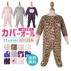 カバーオール 足つき 女の子 ベビー服 出産祝い 新生児 60 70 80 90 パジャマ(カーターズではありません)