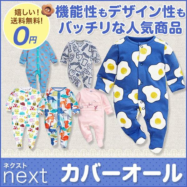 next ネクスト ベビー服 カバーオール ロンパース コットン 足つき (条件付きでカーターズのスタイをプレゼント!)