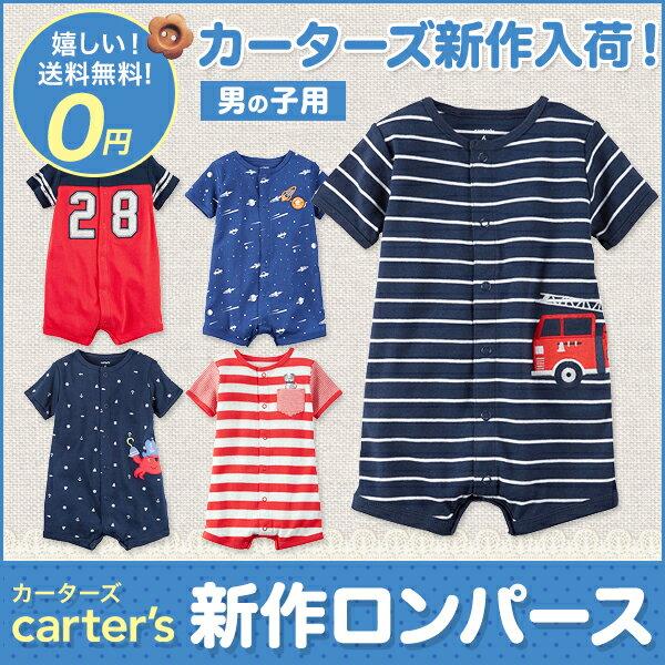 カーターズ ロンパース(carter's)アウトレット 男の子 出産祝い ゆうメール送料無料