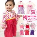 袴 ロンパース 女の子 カバーオール ベビー服 子供服 卒園式 衣装 和服 着物 長袖 フォーマル 出産祝い ギフト 結婚式…