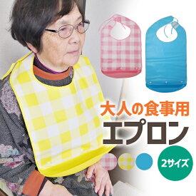 介護 食事用 エプロン 食べこぼし 高齢者 撥水 食事前掛 洗える はっ水 介護施設