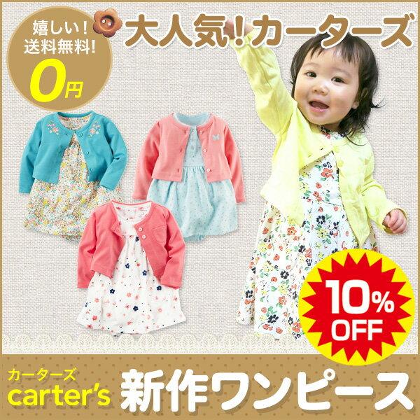【スーパーセール10%OFF】カーターズ ワンピース風ロンパース ベビー服 花柄 カーディガン付 女の子 出産祝い アウトレット