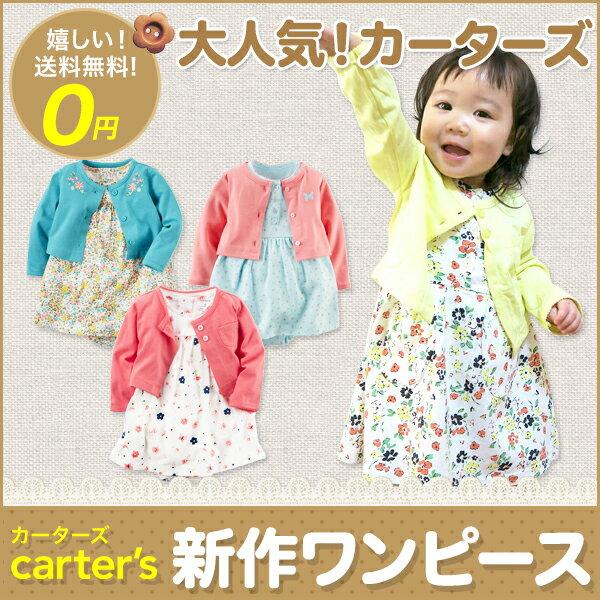 カーターズ ワンピース風ロンパース ベビー服 花柄 カーディガン付 女の子 出産祝い アウトレット