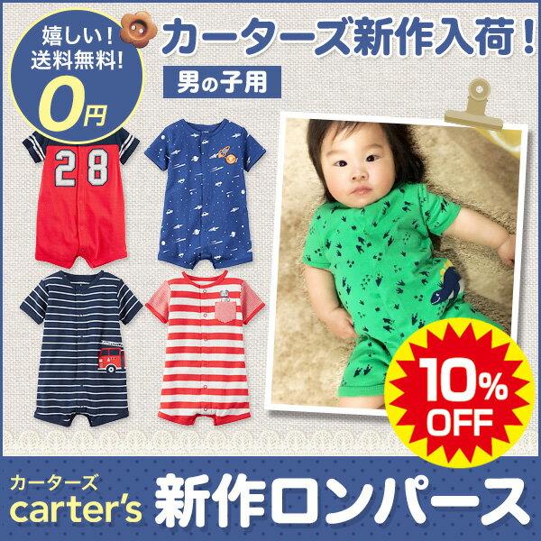 【セール継続中!10%OFF】カーターズ ロンパース 男の子 ベビー服 出産祝い 春 夏