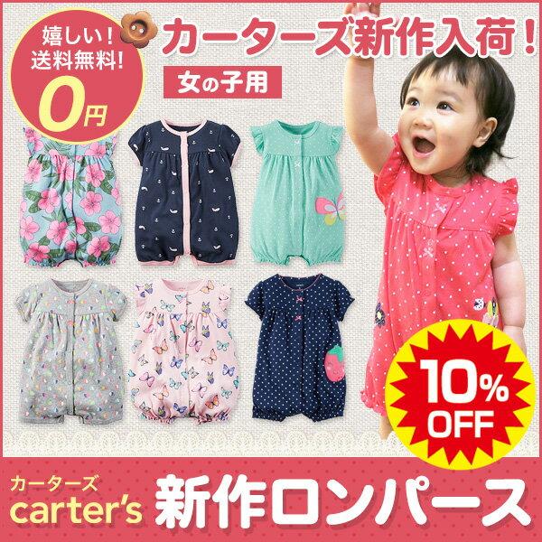 【セール継続中!10%OFF】カーターズ ロンパース 女の子 出産祝い ベビー服 春 夏