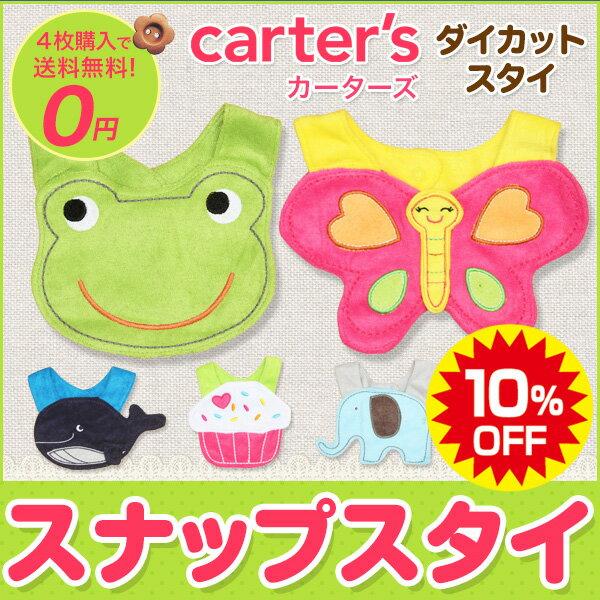 【10%OFF!】カーターズ(carter's) ダイカット スタイ よだれかけ 4枚以上ご注文で送料無料  新品アウトレット 防水スタイ ボタン スナップ