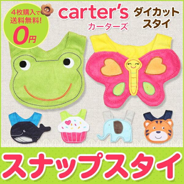 カーターズ(carter's) ダイカット スタイ よだれかけ 4枚以上ご注文で送料無料  新品アウトレット 防水スタイ ボタン スナップ