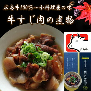 「牛すじ肉の煮物」 牛すじ煮込み 広島牛使用 ご当地 牛スジ煮込み 手作り お惣菜 おかず 牛スジ肉 美味しい おいしい 牛すじ肉 さけのつまみ 酒のつまみ おつまみ 簡単 手軽 簡単調理 国産