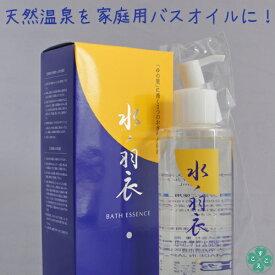 入浴液 ボトル ゆずの香り水ノ羽衣 250ml