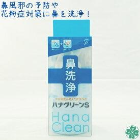鼻洗浄 おすすめ 鼻洗浄器一般医療機器 鼻うがい 花粉対策 グッズ鼻風邪予防 鼻づまり 鼻水ハナクリーンS 10包付