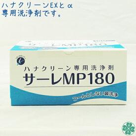 ハナクリーンEX&α専用洗浄剤 洗浄液180包入りサーレMP 180